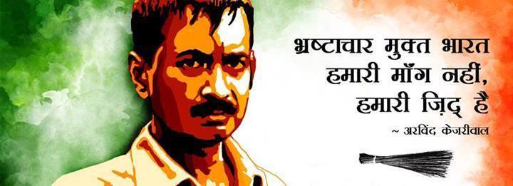 Aam Aadmi Party arvind kejriwal