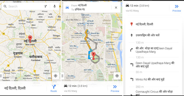 Google Maps Hindi