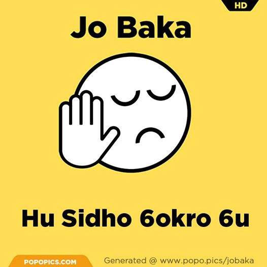 If You Are A Gujju, You Will Love These Funny Jo Baka Posters