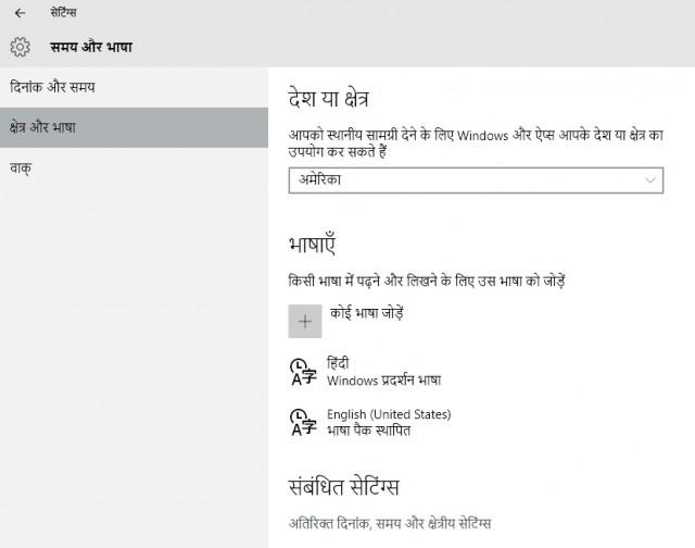 Windows 10 Hindi
