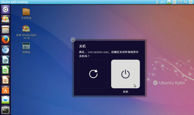 fedora-ubuntu-difference-kylin