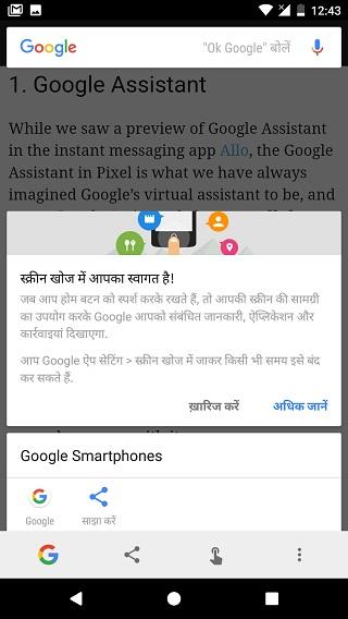 Screen Search Hindi