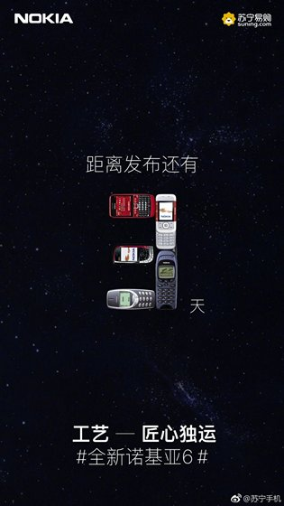 Nokia 6 (2018) Launch Teased For January by Online Chinese Retailer