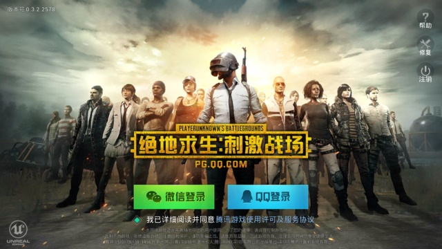 PUBG Android Login