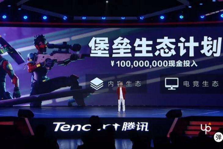 Fortnite China website