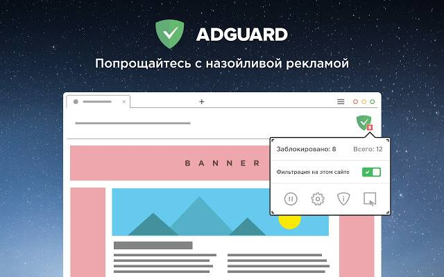 AdGuard Claims Over 20 Million Chrome Users Have Fake Ad Blockers Installed