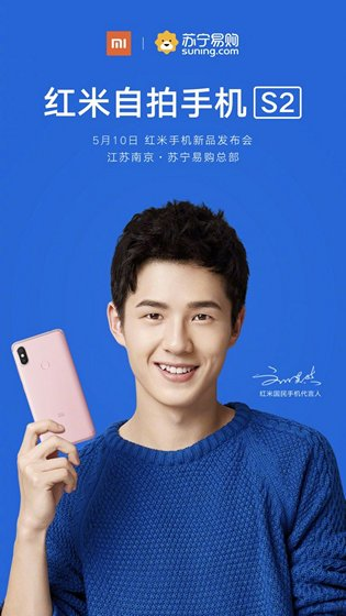Xiaomi Confirms Redmi S2; Will Be Unveiled on May 10