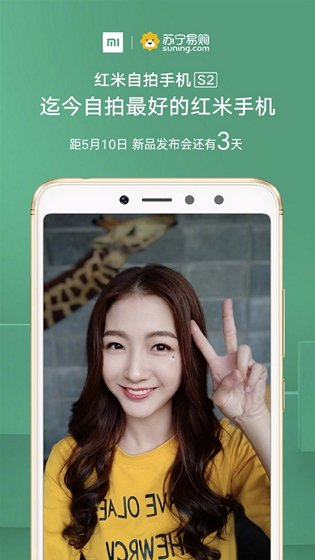 Xiaomi Teases Upcoming Redmi S2 as 'Best Ever Redmi Phone' for Selfies