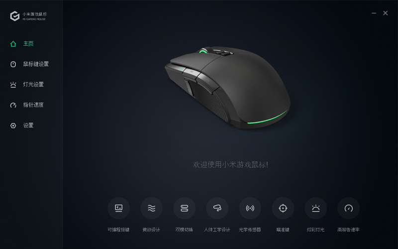 Gaming Mouse Front Page