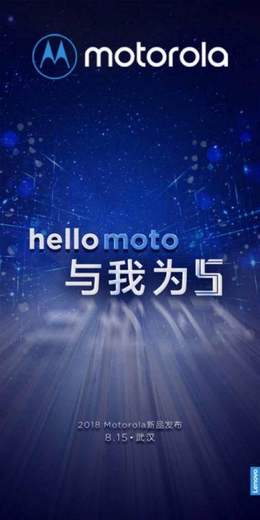 Motorola Could Unveil New Phones Including Motorola One Power in China on August 15