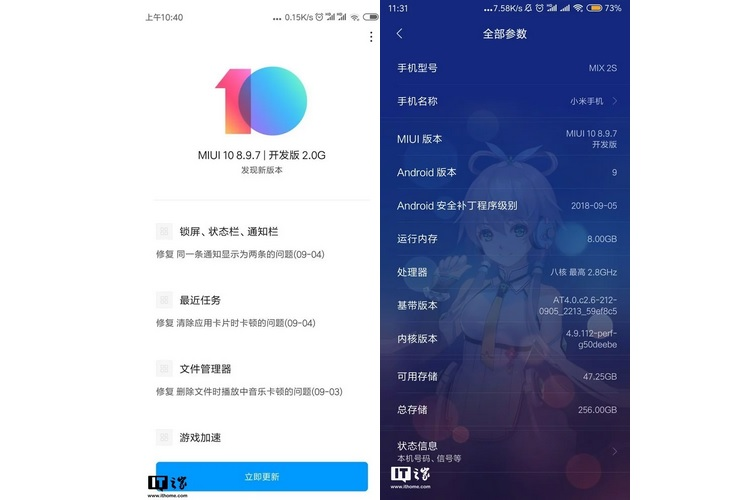 Xiaomi Releases MIUI 10 Public Beta Based on Android Pie for Mi Mix 2S