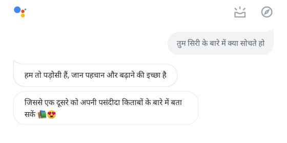 Image of: Voice Responses Such As This Make It Clear That Google Wanted To Capture The Witticisms Of Indian And Assistant Just Nails The Colloquial Tone Beebom Google Assistant In Hindi Is Witty Surprising And Hilarious Beebom