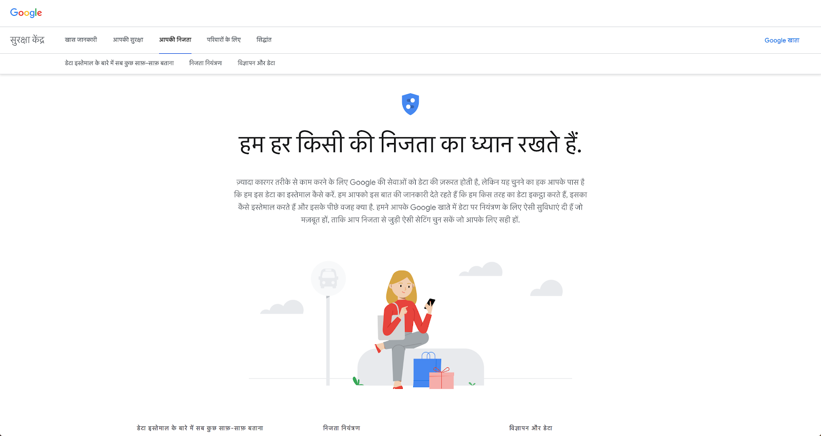 google safety center hindi
