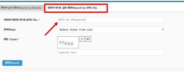 Überprüfen Sie die Wähler-ID-Informationen online 1