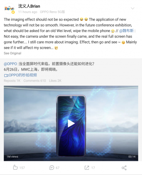 oppo under-display camera statement