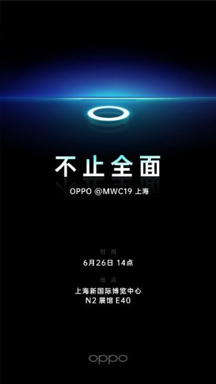 oppo under-display camera phone launch