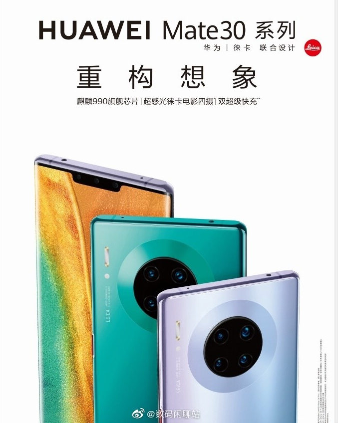 mate 30 pro official poster