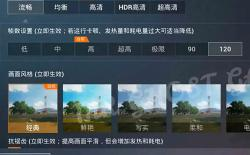 pubg mobile higher refresh rate support featued
