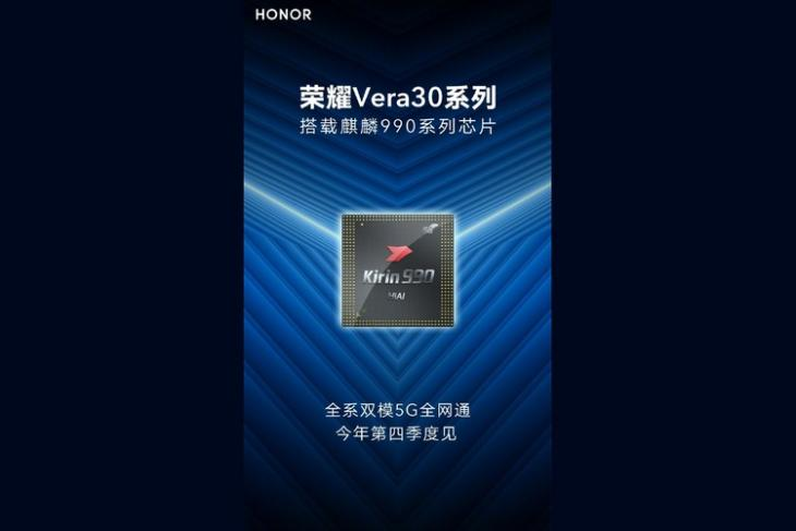 Honor Vera 30 website