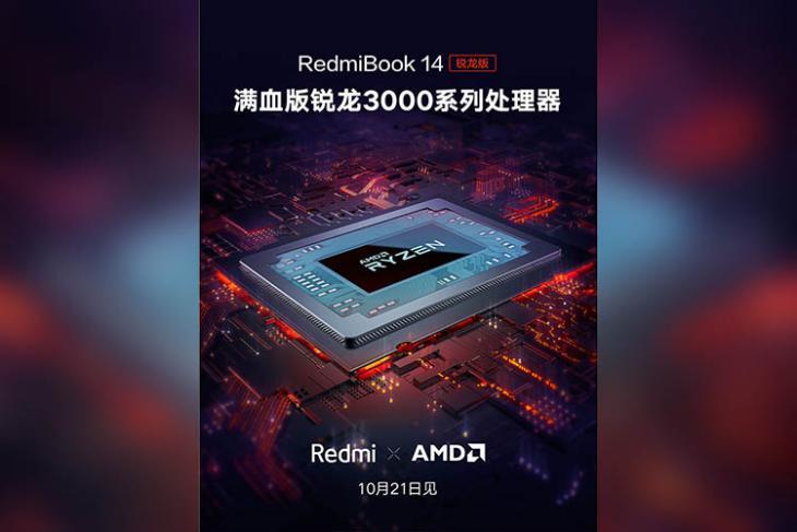 redmibook 14 amd processor confirmed
