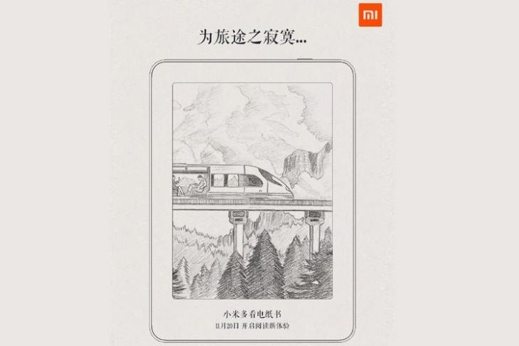 Mijia ebook reader teaser website