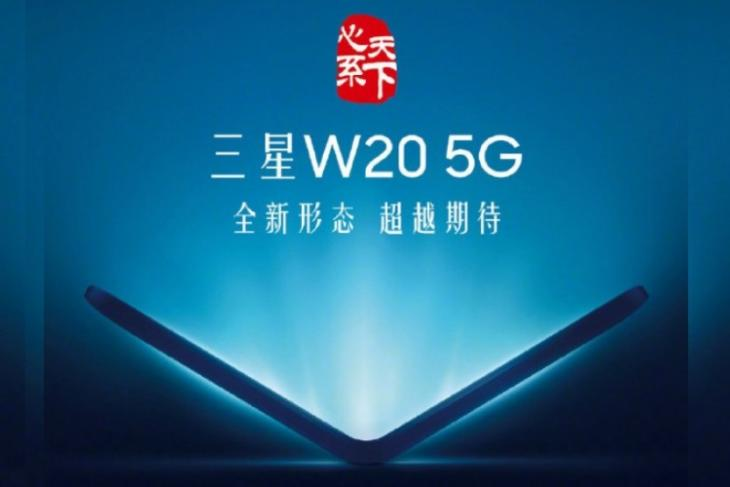 Samsung W20 5G foldable phone launches in november in china