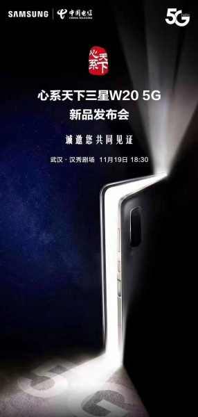 Samsung W20 5G phone launches on November 19