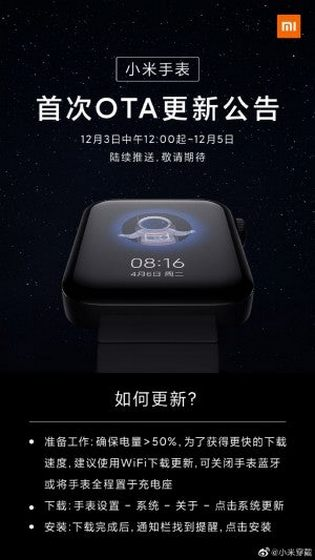 Xiaomi Mi Watch Gets iOS Integration With First OTA Update
