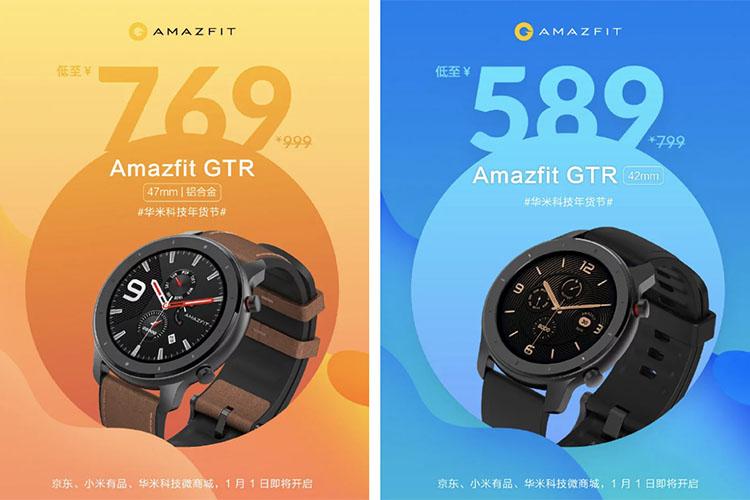 amazfit gtr price cut china featured