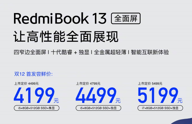 redmibook 13 prices