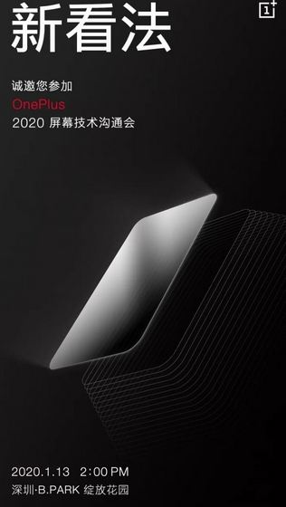 OnePlus May Unveil its 120Hz Smartphone Display on January 13