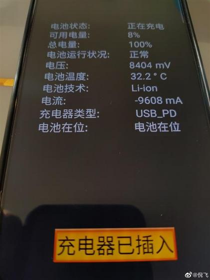 Nubia Teases 80W Fast-Charging Tech; Could be First Seen in the Red Magic 5G