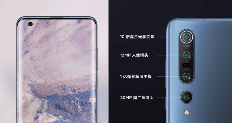 mi 10 pro display and camera