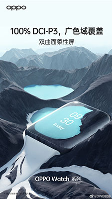 oppo watch 100 percent dcip3