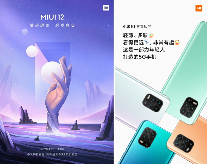 miui 12 unveiling on april 27