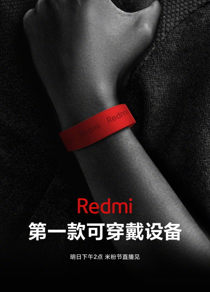 First-ever Redmi Band Launches Tomorrow in China