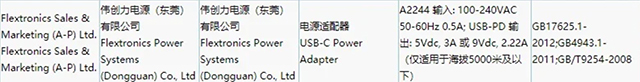 Apple's 20W iPhone Charger Certified by 3C