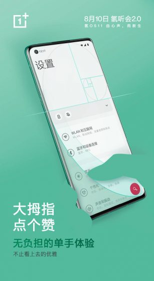 oxygenos 11 features