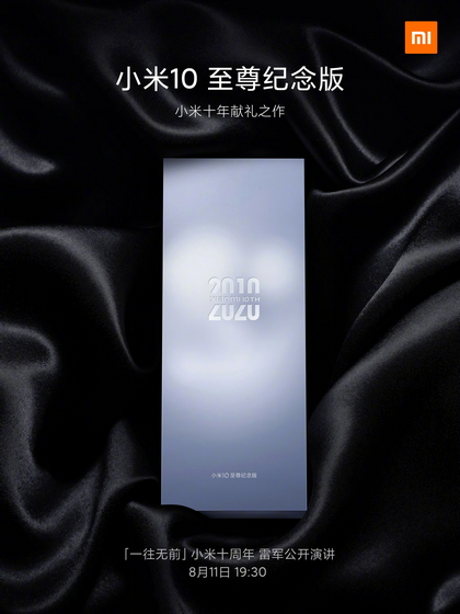 mi 10 pro plus launch teaser