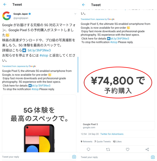 google pixel 5 price leaked