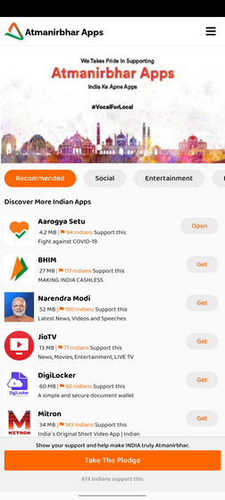 atmanirbhar apps ui