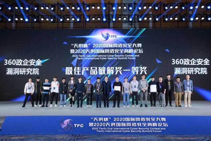 Tianfu Cup 2020 website