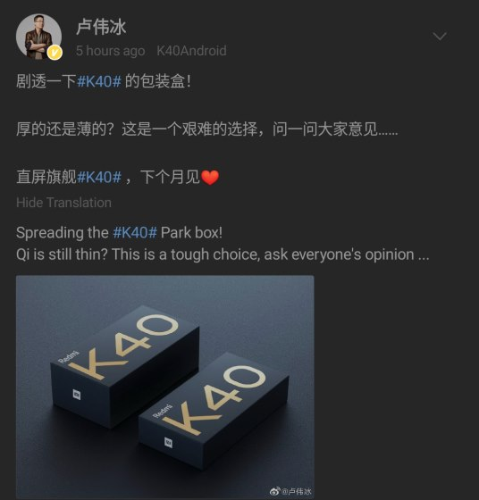 redmi k40 box tweet - weibo