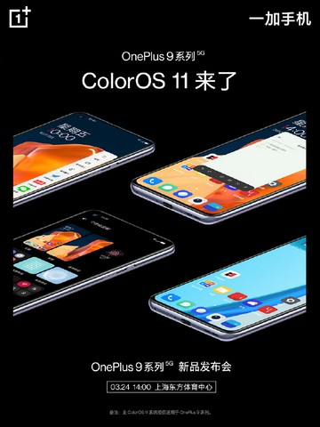 OnePlus 9 to ship with ColorOS in China