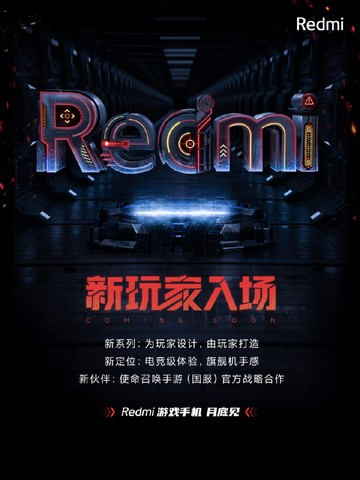 Xiaomi to launch first Redmi gaming phone